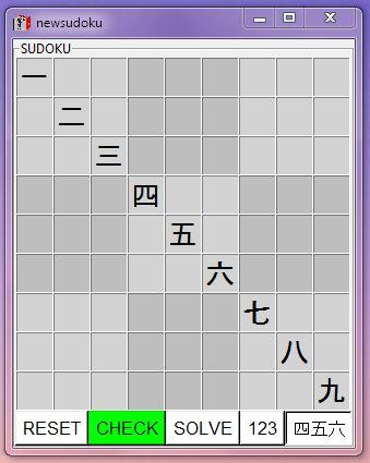 sudoku_kanji